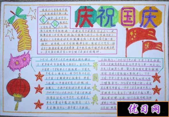 小学生四年级国庆节手抄报图片