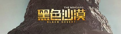 《黑色沙漠》国服什么时候出 预定时间是几号