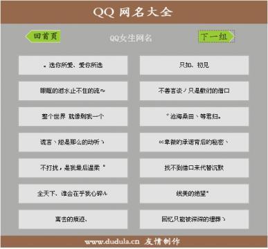 应用宝库 >qq女生网名