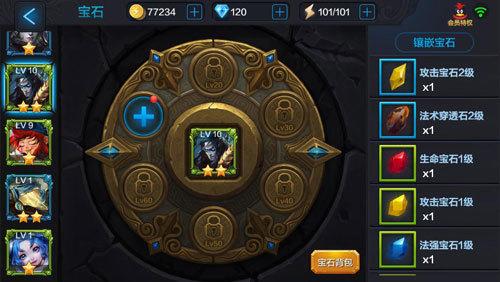全民超神冥王哈迪斯宝石镶嵌 黑暗魔法师降临