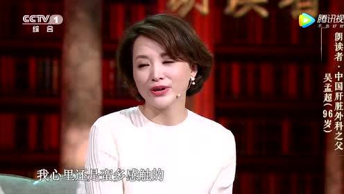 中国肝脏外科之父吴孟超治疗约16000人,手指都已经变形了