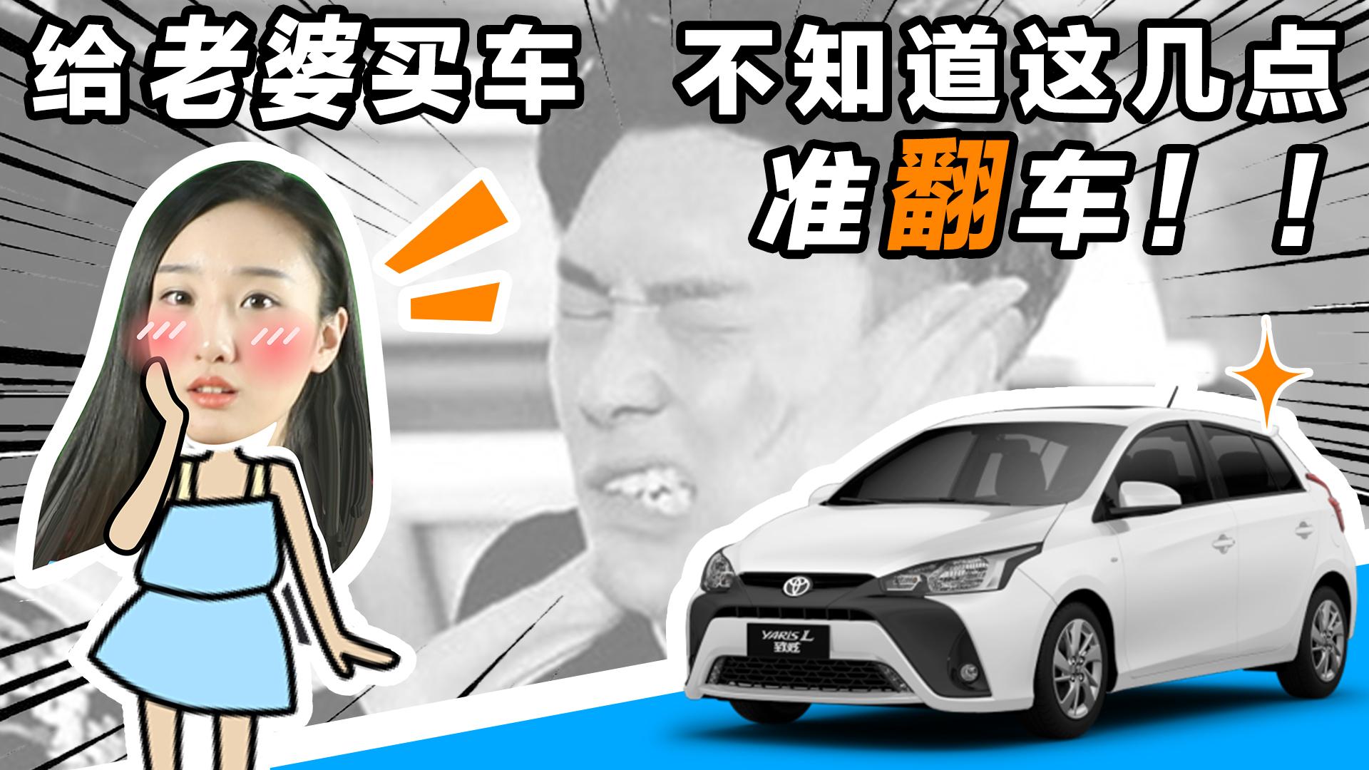 【选车帮帮忙】给老婆买车 不知道这几点 准翻车!