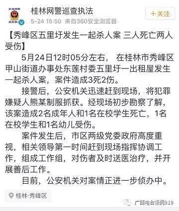 【转】北京时间      桂林一出租屋发生砍人事件 3死2伤 - 妙康居士 - 妙康居士~晴樵雪读的博客