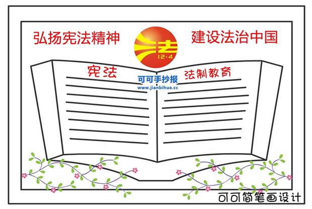 弘扬宪法精神 建设法治中国手抄报怎么画