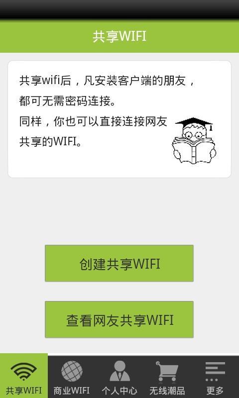 WiFi城市截图4