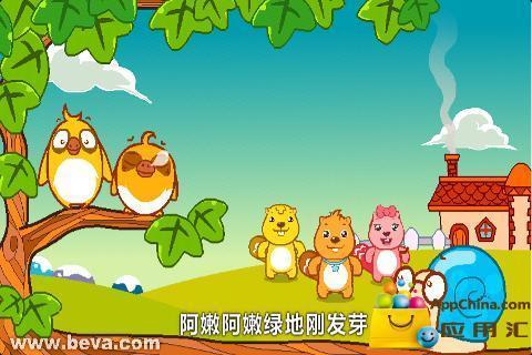 蜗牛与黄鹂鸟_360手机助手