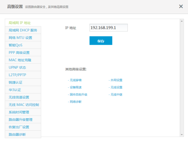 瑞捷无※线认证软件v4.99正式版