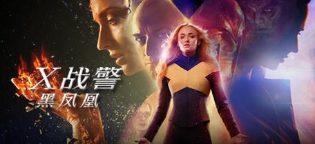 《X戰警.黑鳳凰》