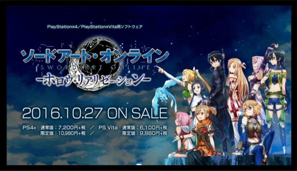 刀剑神域:虚空领悟10月发售