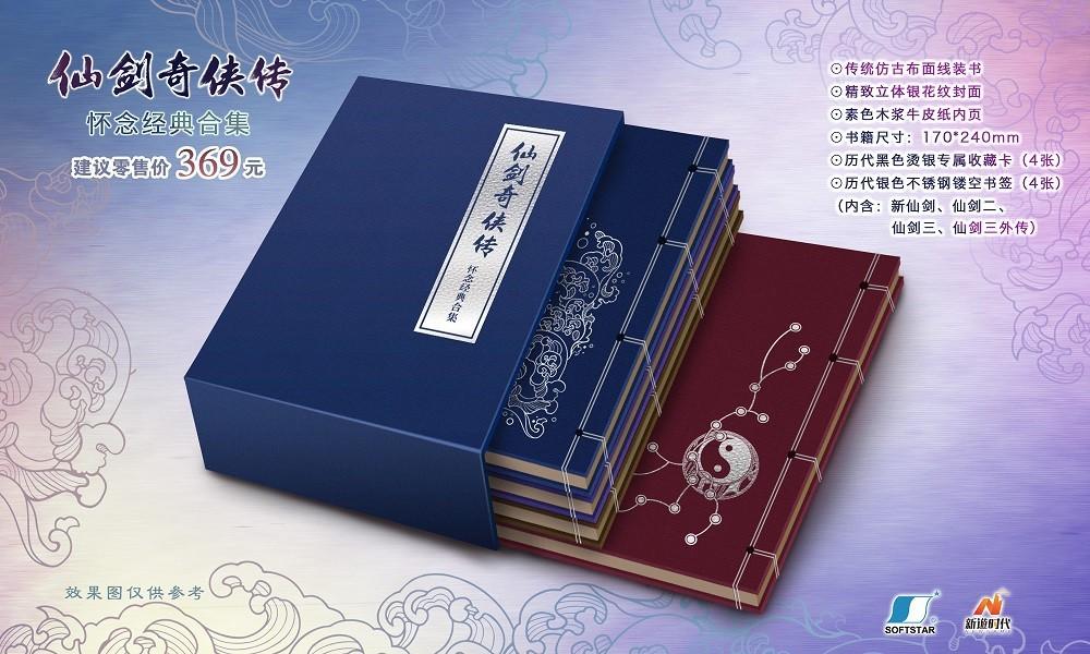 《仙剑奇侠传》系列纪念版预售