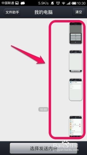 手机图片如何上传到电脑