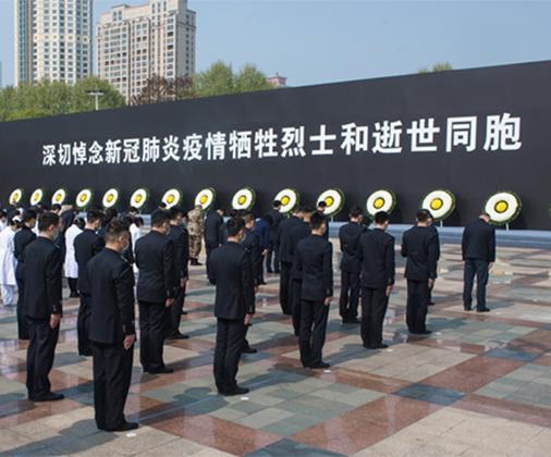 全中国默哀三分钟