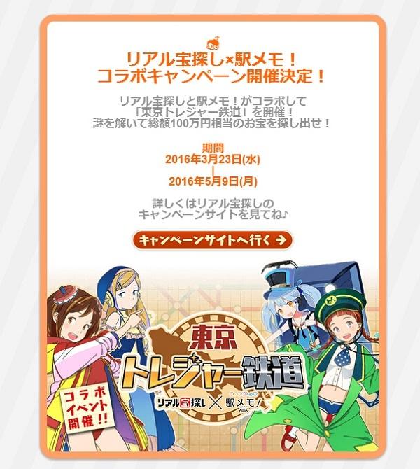 《Station Memories》和东京车站合作活动