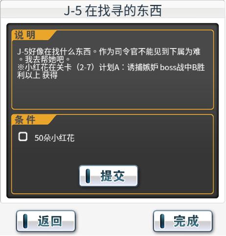 J5誓约1心.png