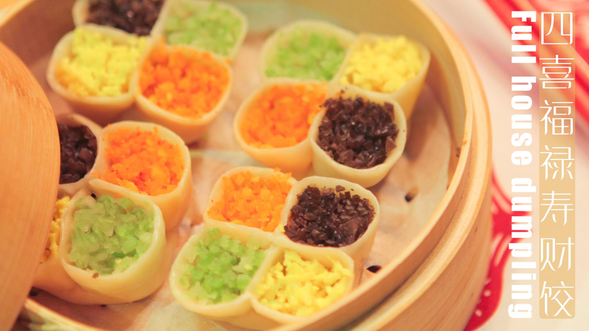 四喜福禄寿财饺「厨娘物语」