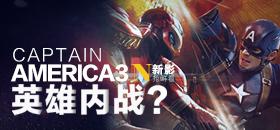 新影抢鲜看之《美国队长3》