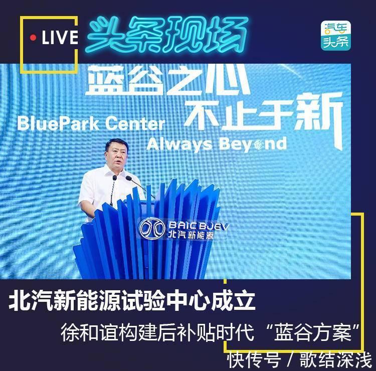 """北汽新能源试验中心成立,徐和谊构建后补贴时代""""蓝谷方案"""""""