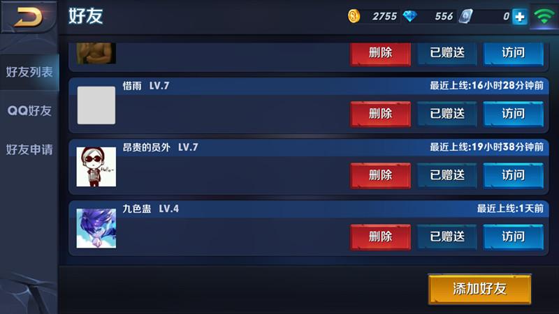 英雄战迹好友添加及系统介绍2.jpg