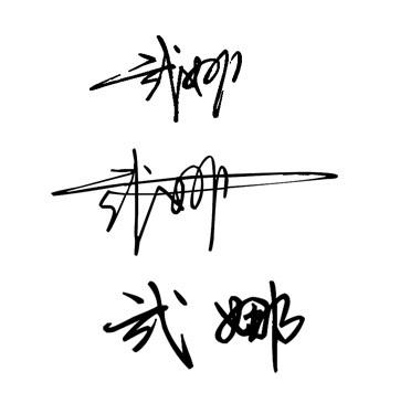 个性签名设计《武娜》