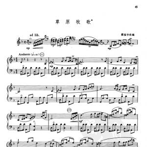 九年义务教育五年级第二学期 口风琴吹奏草原牧歌简谱