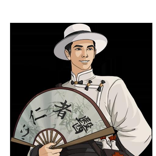 黄飞鸿侠医.png