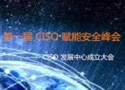 【7月15日】第一届CISO赋能安全峰会——CISO发展中心成立大会