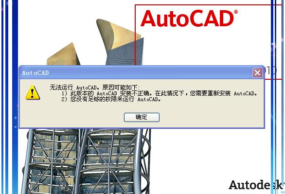 破解了CAD2010下载版的可就是打不开专卖店洁具cad图片