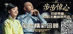 《新步步惊心》同名主题曲发布会