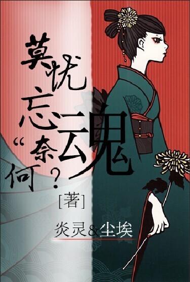 跪求玄幻仙侠小说封面,女子唯美版的吧,最好暗黑封面的,忧伤一点的.