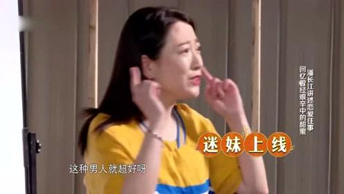 潘长江最大的快乐就是跟老婆一起去逛街,一手包办老婆的衣服