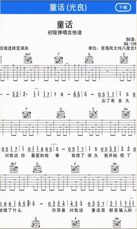 我爱吉他谱截图5
