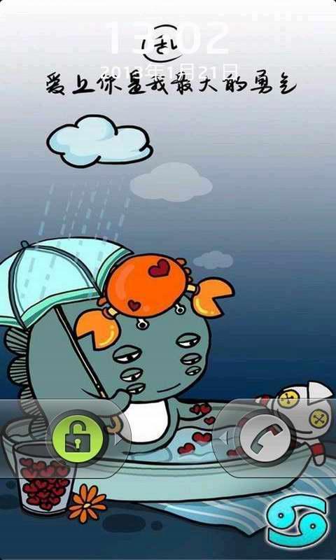 可爱心情主题锁屏---小怪兽和奥特曼锁屏---退出完毕