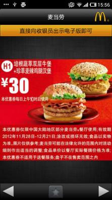 麦当劳优惠券截图4