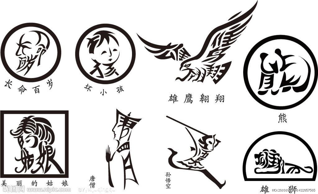 图形创意设计_图形创意设计作品_图形创意设计异形同构