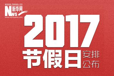 2017节假日放假安排
