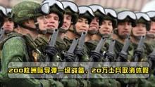 200枚洲际导弹一级战备,20万士兵取消休假,敢动手绝不手软