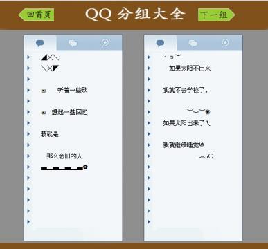 QQ分组符号