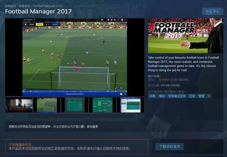 《足球经理2017》在Steam上的页面