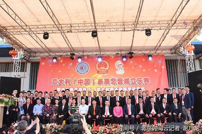 意大利(中国)浙商总会成立 焦国林荣任首届会长