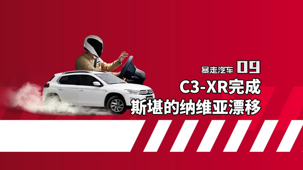 【暴走汽车】SUV也能漂移?雪铁龙C3-XR斯堪的纳维亚漂移