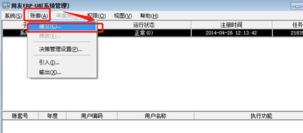 用友U8使用手册:新建年度账套