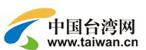台湾网2014
