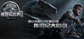 侏羅紀恐龍家族大團圓