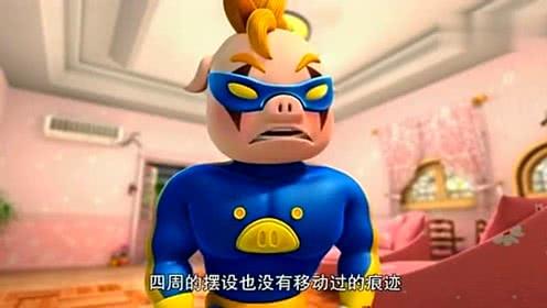 猪猪侠:波比居然是偷存钱罐的小偷,超人强你没搞错吧?