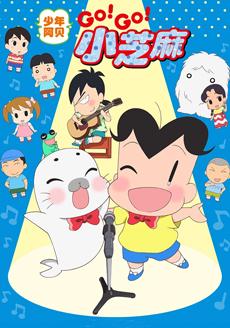 少年阿贝 GO!GO!小芝麻 第3季