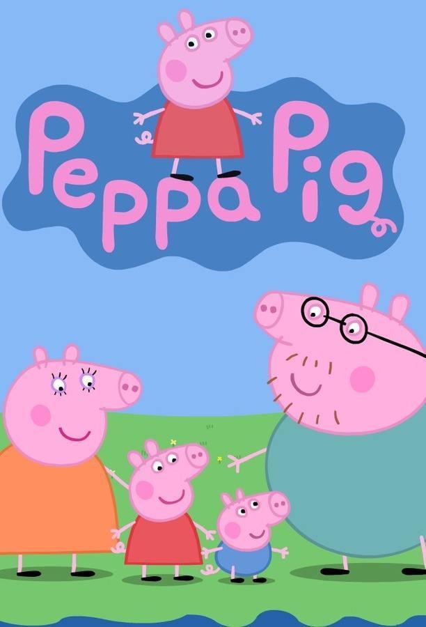 小猪佩奇又名粉红猪小妹(英文名:Peppa Pig)是由英国阿斯特利贝加戴维斯(Astley Baker Davis)创作、导演和制作的一部英国学前电视动画片,也是历年来具潜力的学前儿童品牌。故事围绕她与家人的愉快经历,幽默而有趣,藉此宣扬传统家庭观念与友情,鼓励小朋友们体验生活。极简的动画风格,幽默的对话语调,深具教育意义的故事情节,不仅能让学龄前儿童学习知识,更能让小朋友们从小养成良好的生活习惯体验生活,深受全球各地小朋友们以及其家长们的喜爱。