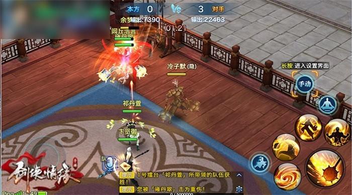 《剑侠情缘手游》9月7日公测