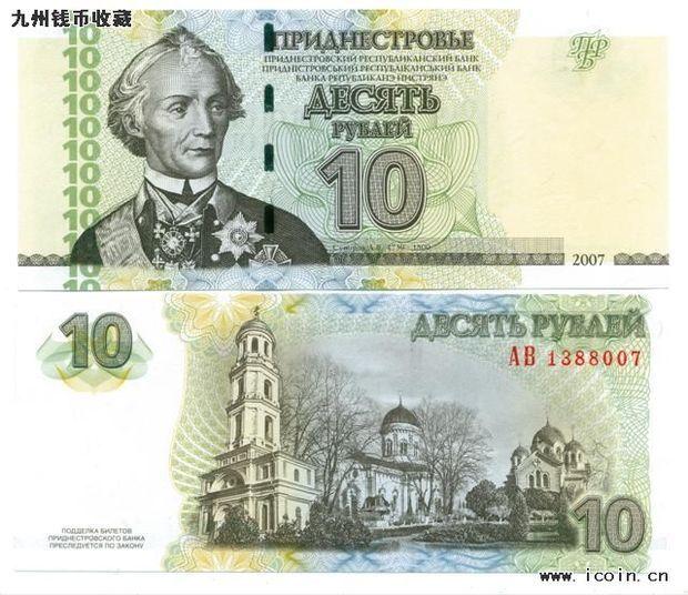 有一10元的纸币正面是一男人头像后面是一个城堡的是