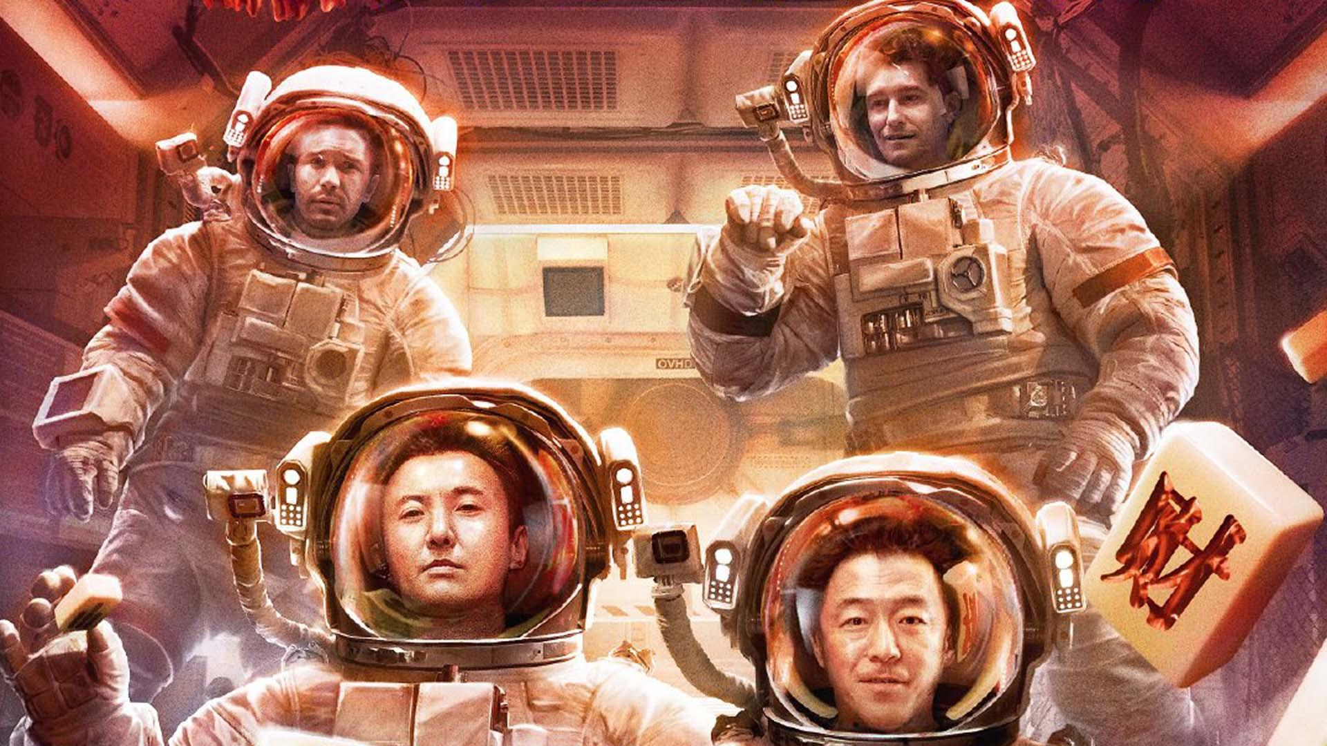 徐峥黄渤沈腾《疯狂的外星人》能否在2019年春节贺岁档突出重围?