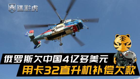 俄罗斯当年借中国4亿多美元没钱还,后用20架卡32直升机补偿欠款